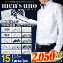 7 新柄 再入荷 ワイシャツ 選べる15デザイン 長袖形態安...