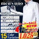2017新柄 ワイシャツ 選べる15デザイン 長袖形態安定 Yシャツ 10サイズ 大きいサイズ