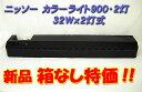 【新品・箱なし特価】 ニッソー カラーライト900 32Wx2灯式 90cm水槽用蛍光灯