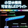 【ポイント10倍!】 GEX フラットビーム オーロラ 可変色アーム式LEDライト[022911]