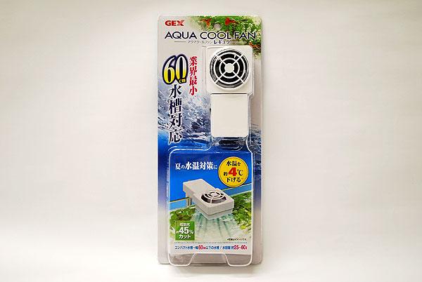 GEX アクアクールファン レギュラー 【熱帯魚・アクアリウム/保冷器具/冷却ファン】