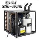 ゼンスイ ZRC−400B