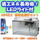 テトラ 52cmガラス水槽・熱帯魚飼育セット LEDライト付
