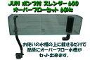 【送料無料】 JUN ポンプ付 スレンダー600 オーバーフローセット 60Hz