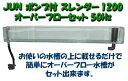 【送料無料】 JUN ポンプ付 スレンダー1200 オーバーフローセット 50Hz