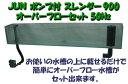 【送料無料】 JUN ポンプ付 スレンダー900 オーバーフローセット 50Hz