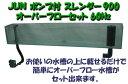 【送料無料】 JUN ポンプ付 スレンダー900 オーバーフローセット 60Hz