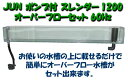 【送料無料】 JUN ポンプ付 スレンダー1200 オーバーフローセット 60Hz 【熱帯魚・アクアリウム/水槽・アクアリウム/水槽】