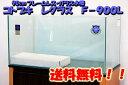 【送料無料】 コトブキ レグラスフラット F−900L 90x45x45cmフレームレスガラス水槽