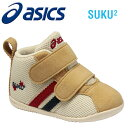 時限セール! アシックス【ASICS】すくすく子供靴(スニーカー) ファーストシューズ コンフィFIRST MS 2 ベージュ(tuf113-05) 【現在即納可・セール中ラッピング不可】