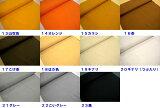 shichingu素色棉100% 部分2【邮件投递可】|质地|布|棉|棉|围裙|连衣裙|裙子|裤子|包|衬衫|衬衫|室内装饰|自然|sewing|han[シーチング無地綿100% パート2【メール便可】|生地|布|綿|コットン|エプロン|ワンピース