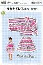 5097ゆかたドレス【DM便可】|型紙|パターン|