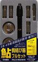 α-BIGアルファ鮎用針結び器 3.4本イカリフルセット 日本製 【RCP】     05P01Feb15