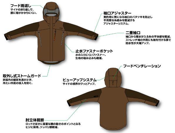 ダイワ D3-1105J バリアジャケット