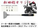 松田稔監修♪MST・松次郎配合ミキサー(チタン製) 【RCP】      05P15Feb15