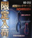 がまかつ 成形ロッドケース GC-252カーボンブラックLTD【RCP】      05P08Feb15