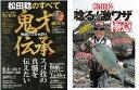 【_再入荷】DVD付 「松田稔のすべて『鬼才伝承』無敵のフカセ釣り」