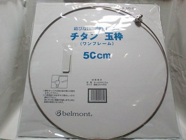 送料無料ベルモントBelmontオールチタン製(玉枠ワンピース)50センチ(タモ網枠玉網枠ワンピース