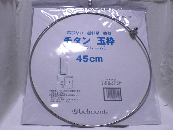 ベルモントBelmontオールチタン製(玉枠ワンピース)45センチ(タモ網枠玉網枠ワンピース玉網チタ