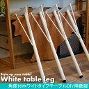 ホワイトタイプ角度付鉄脚(てつあし)