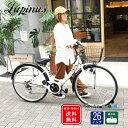 【全国送料無料】【簡易組立】LUPINUS(ルピナス)LP-266TDF-H 折り畳み自転車 シティサイクル
