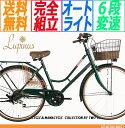 【送料無料・組立不要】シティサイクル ママチャリ 26インチ shimano6段ギア付 (後輪キー オートライト 両立スタンド 搭載)新車種自転車 c21