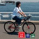 新古品!アウトレット!【東京 神奈川送料無料 関東地方 大阪府 愛知県も650円〜お届け】【完成車】ASUNARO アスナロ AN-6514ALS-K Ate(アテ) 650×23c ロードバイク 650c 自転車 581