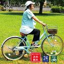 Lupinus(ルピナス)LP-246VD-K★24インチシティサイクル ダイナモライト・シマノ製6段変速 自転車