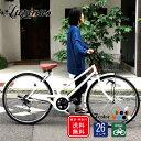 【東京・神奈川送料無料!】【完成品でお届け】自転車 26イン...
