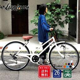 【東京・神奈川送料無料!】【完成品でお届け】<strong>自転車</strong> 26インチ おしゃれ Lupinus(ルピナス)LP-266TA-K26インチシティサイクル LEDオート<strong>ライト</strong> シマノ製6段ギア