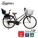 自転車 子供乗せLupinus(ルピナス)LP-266TA-K-KNR★26インチシティサイクル LEDオートライト 後子供乗せ付 自転車