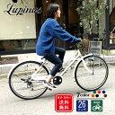 自転車 26インチ おしゃれ Lupinus(ルピナス)LP-266TD-Kシティサイクル ダイナモライト シマノ製6段ギア