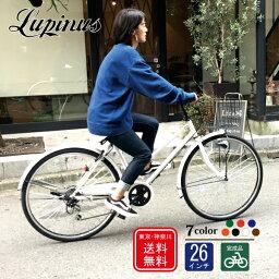 【東京・神奈川送料無料!】【完成品配送】<strong>自転車</strong> 26インチ おしゃれ Lupinus(ルピナス)LP-266TD-Kシティサイクル ダイナモ<strong>ライト</strong> シマノ製6段ギア