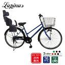 自転車 子供乗せLupinus(ルピナス)LP-266TD-K-KNRJ★26インチシティサイクル 樹脂後子供乗せセット 自転車