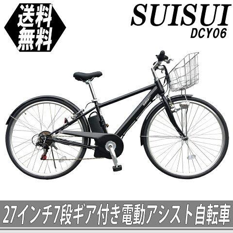 challenge21【送料無料】SUISUI(スイスイ)27インチ電動アシスト自転車 kh-dcy06 7段変速 アシスト切り替え3モード 代引不可