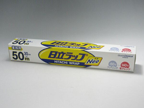 【在庫限り★特別価格】 日立ラップ NEO 30cm×50m