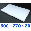 業務用プラスチックまな板 500×270×20mm