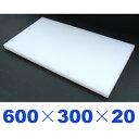 国産 業務用プラスチックまな板 600×300×20mm...