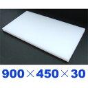 国産 業務用プラスチックまな板 900×450×30mm