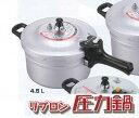 ホクア リブロン圧力鍋(アルミキャスト製) 4.5L 品番:HC25-M4570