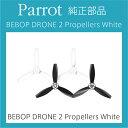 PARROT 純正部品 Bebop Drone 2 prop...