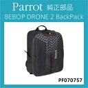 PARROT 純正部品 Bebop Drone 2 and the Skycontroller (Black Edition) Backpack バックパック 修理保守部品 並行輸入品