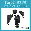PARROT 純正部品 BEBOP DRONE 2 専用 F...