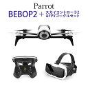 Parrot Bebop2 Drone + Skycontroller2 + 専用ゴーグルセット ビーバップ ドローン2 スカイコントローラー2 ラジコン ヘリ ヘリコプター ドローン ゴーグル FPV set [並行輸入品]