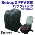 Parrot 純正 Bebop2 FPV専用バックパック Backpack パロット ビーバップ2 ドローン Drone PF070233AA ラジコン ヘリ ヘリコプター [並行輸入品]