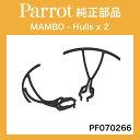 Parrot MAMBO用 メーカー純正保守パーツ Hull...