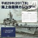 海上自衛隊艦艇壁掛けオリジナルカレンダー2017