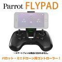 Parrot Flypad パロット フライパッド パロットミニドローン用コントローラ minidrone[並行輸入品]