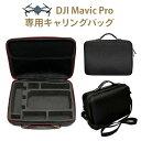 DJI Mavic Pro(マビックプロ)専用キャリングバッグ