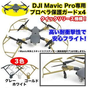 DJI Mavic Pro(マビックプロ)専用クイック リリース プロペラ 保護ガード (4個) ドローン